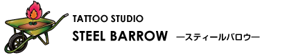 STEEL BARROW ―スティールバロウ―